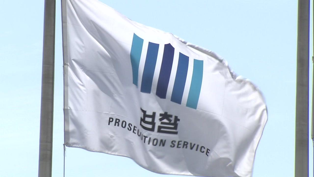 애경, 가습기살균제 정관계 로비 정황...檢, 前 의원 보좌관 구속