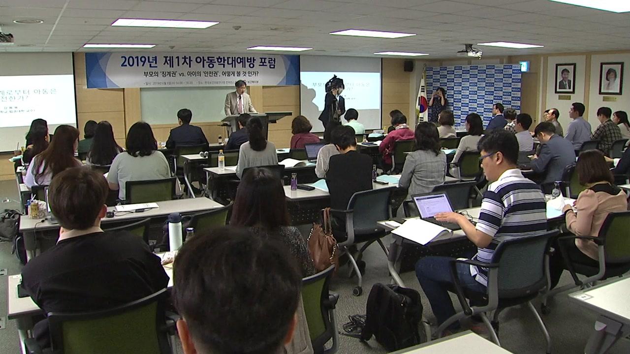 훈육이냐 학대냐...민법 내 '징계권 폐지' 첫 토론회