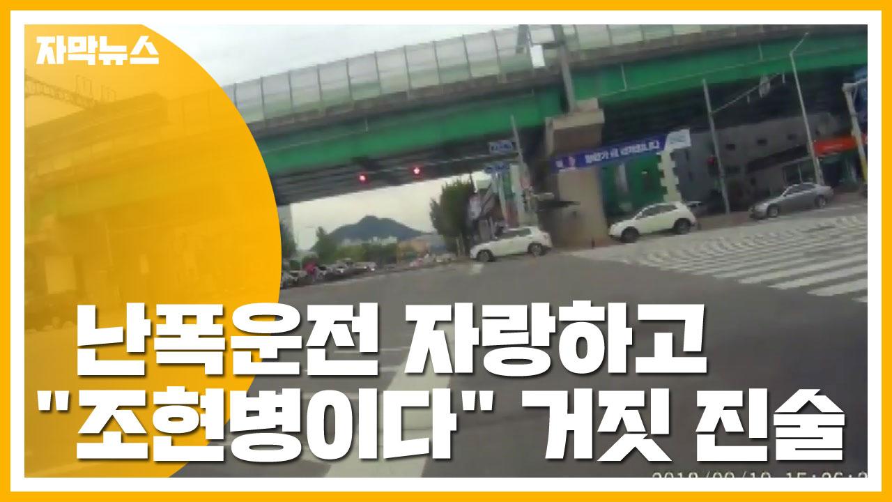 """[자막뉴스] 오토바이 무법 질주 자랑하더니...""""조현병"""" 거짓 진술"""