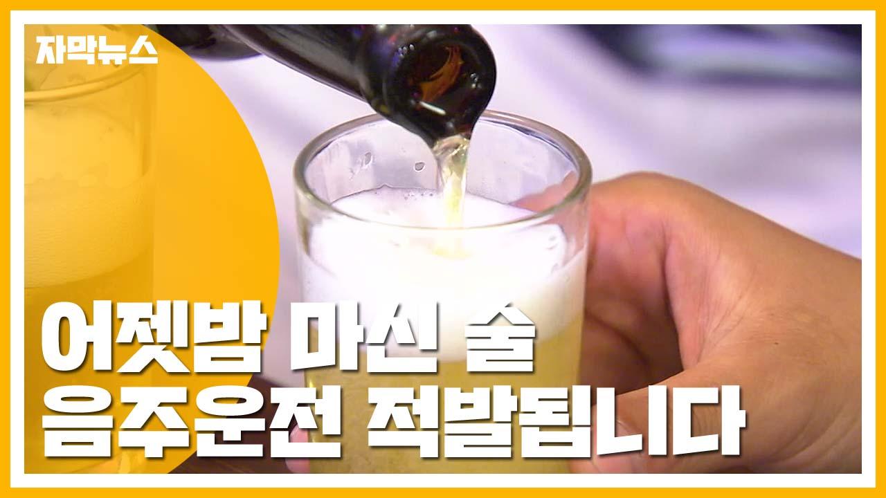 """[자막뉴스] """"어젯밤에 마셨는데""""...이젠 숙취운전도 걸립니다!"""