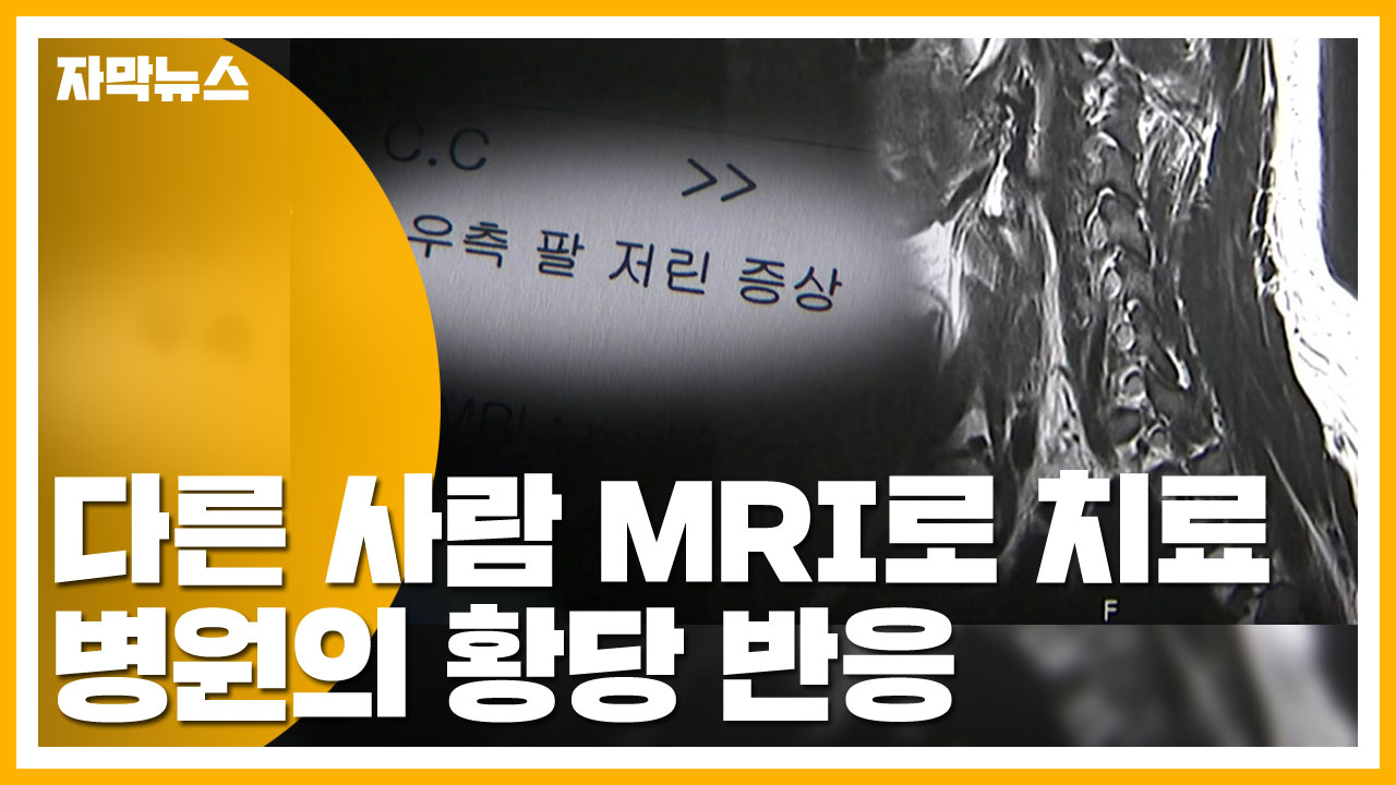 [자막뉴스] 다른 사람 MRI로 치료했는데...병원의 황당 반응