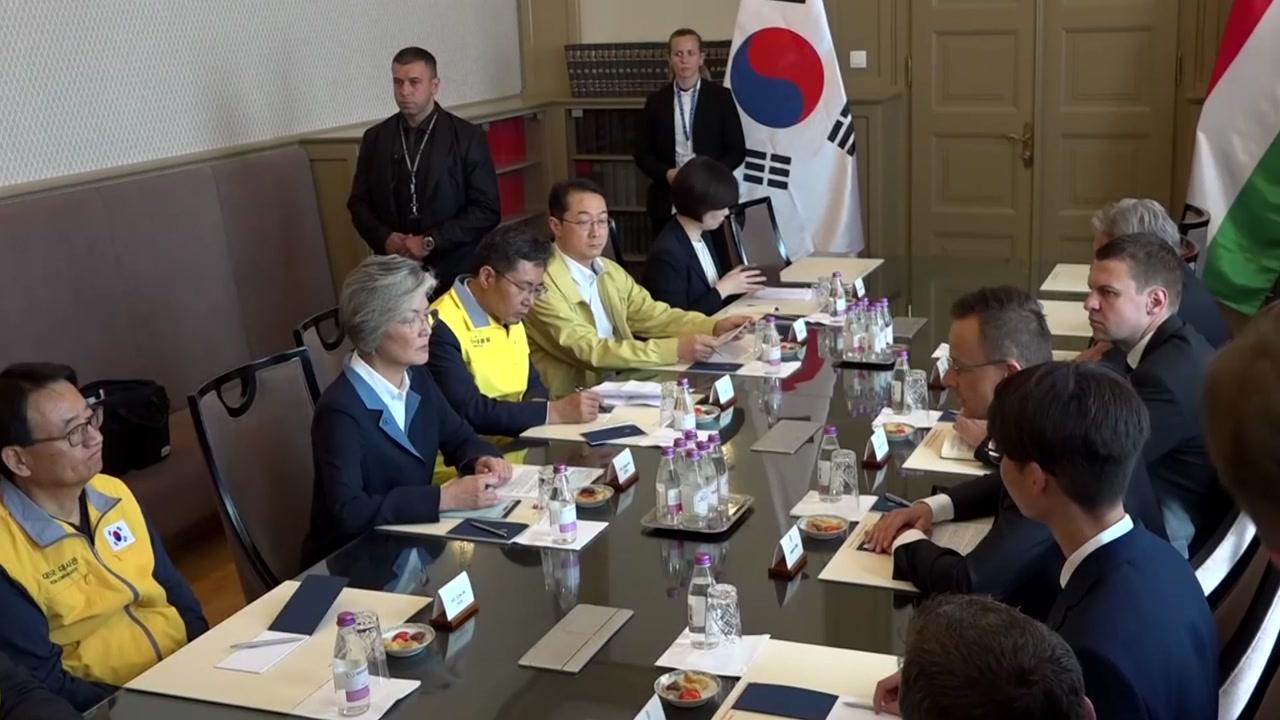 강경화, 헝가리 장관 다시 만나 대책 협의