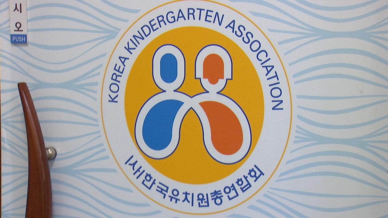"""대형 사립유치원 160곳 """"에듀파인 위법"""" 집단 반발"""
