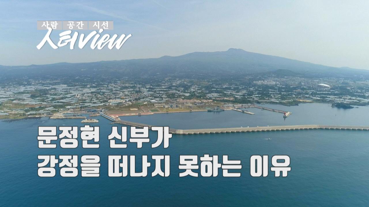 [人터view] 문정현 신부, 골고다 언덕에서 평화를 구하다
