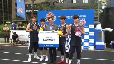 제1회 NH농협은행 3대3 농구대회 개최