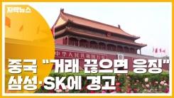 """[자막뉴스] 中, """"거래 끊으면 응징""""...삼성·SK에도 경고"""