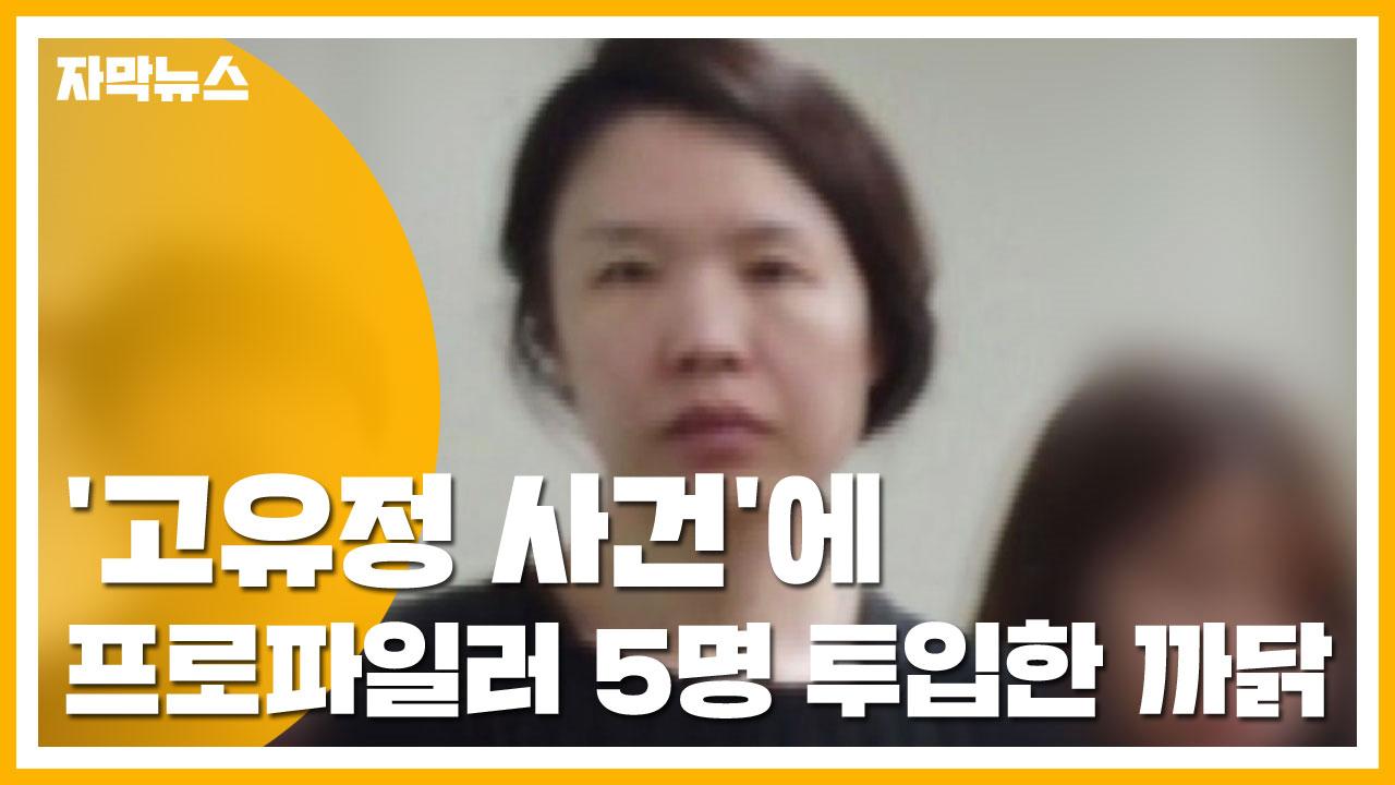 [자막뉴스] 경찰, '고유정 사건'에 프로파일러 5명 투입한 까닭