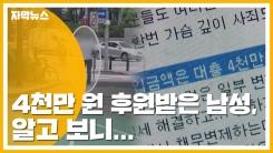 """[자막뉴스] """"희귀병 걸렸다"""" 4천만 원 후원받은 남성, 알고 보니..."""