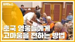 [자막뉴스] 호국 영웅들에게 고마움을 전하는 방법