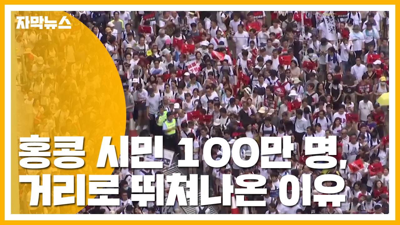 [자막뉴스] 홍콩 시민 100만 명, 거리로 뛰쳐나온 이유