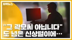 [자막뉴스] '거짓 사연'에 분노...애꿎은 신상털이 피해자 속출