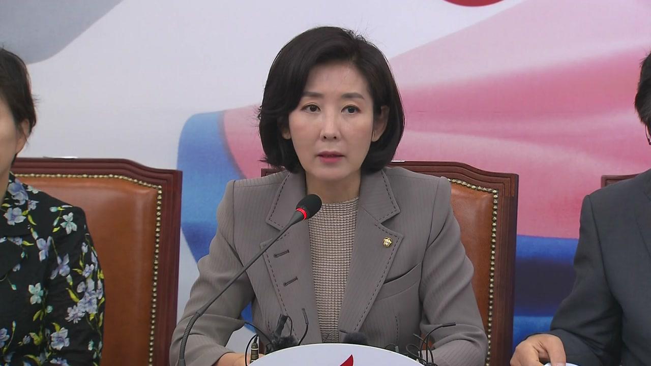 """나경원 """"문 대통령이 직접 김원봉 서훈 압박...방어장치 마련할 것"""""""