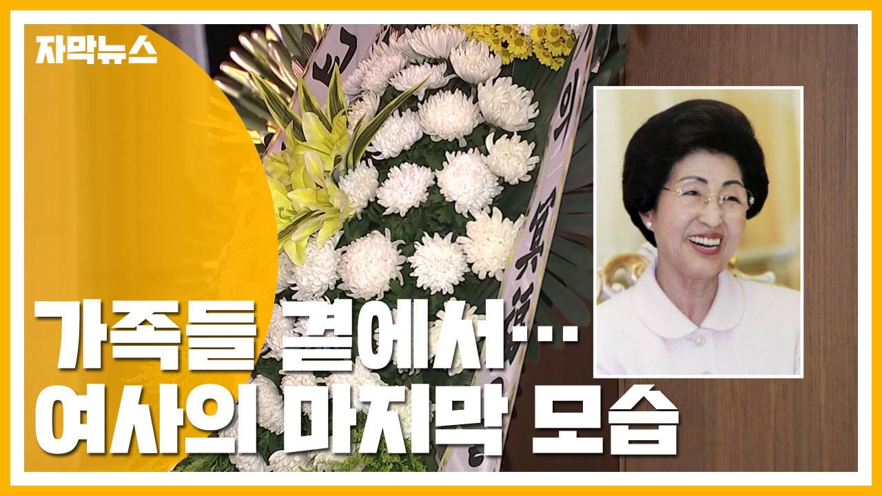 [자막뉴스] 가족들 곁에서...이희호 여사의 마지막 모습