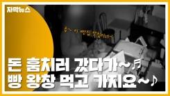 [자막뉴스] 돈 훔치러 빵집 갔다가 4시간 '먹방'한 도둑