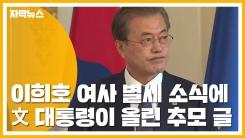 [자막뉴스] 이희호 여사 별세 소식에 문재인 대통령이 올린 추모 글