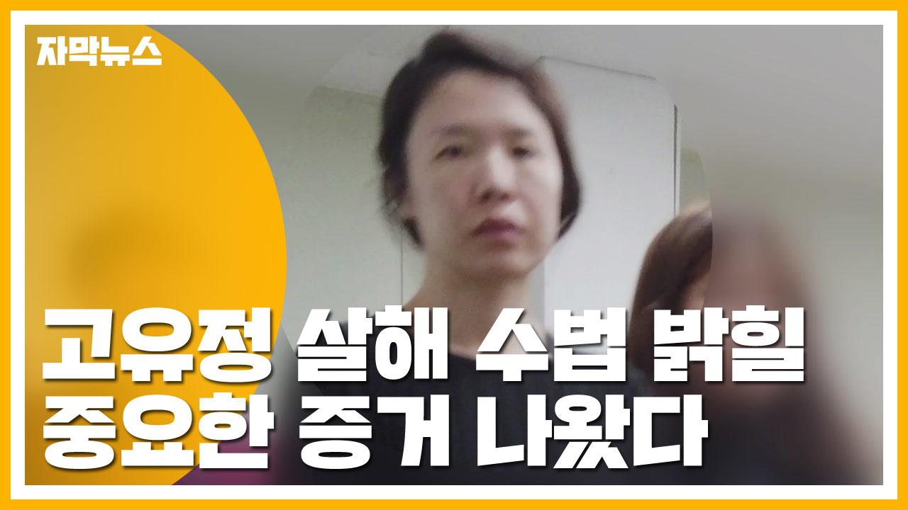 [자막뉴스] 고유정 살해방법 밝힐 중요한 증거 나왔다