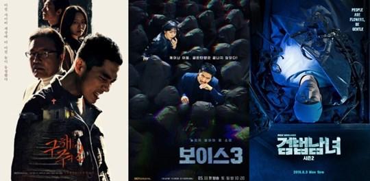 '구해줘2'·'보이스3'·'검법남녀2', 시즌제 드라마 성적은?