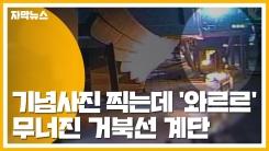 [자막뉴스] 기념사진 찍는데 '와르르'...단숨에 무너진 거북선 계단