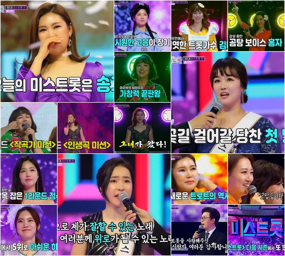 '미스트롯' 12人 무료공연... '백령도' 최종 확정 (공식)