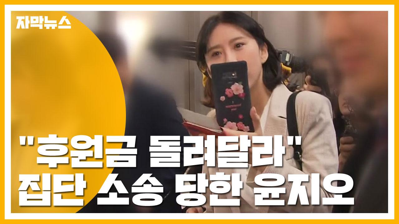"""[자막뉴스] """"후원금 돌려달라""""...집단 소송 당한 윤지오"""