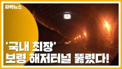 [자막뉴스] '국내 최장' 보령 해저터널 뚫렸다!