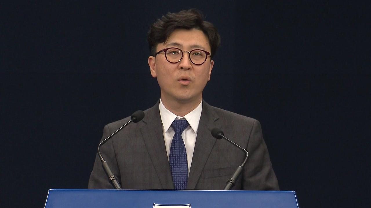 """靑 """"중앙일보 '해외 유람' 칼럼...외교적 결례이자 비방"""""""