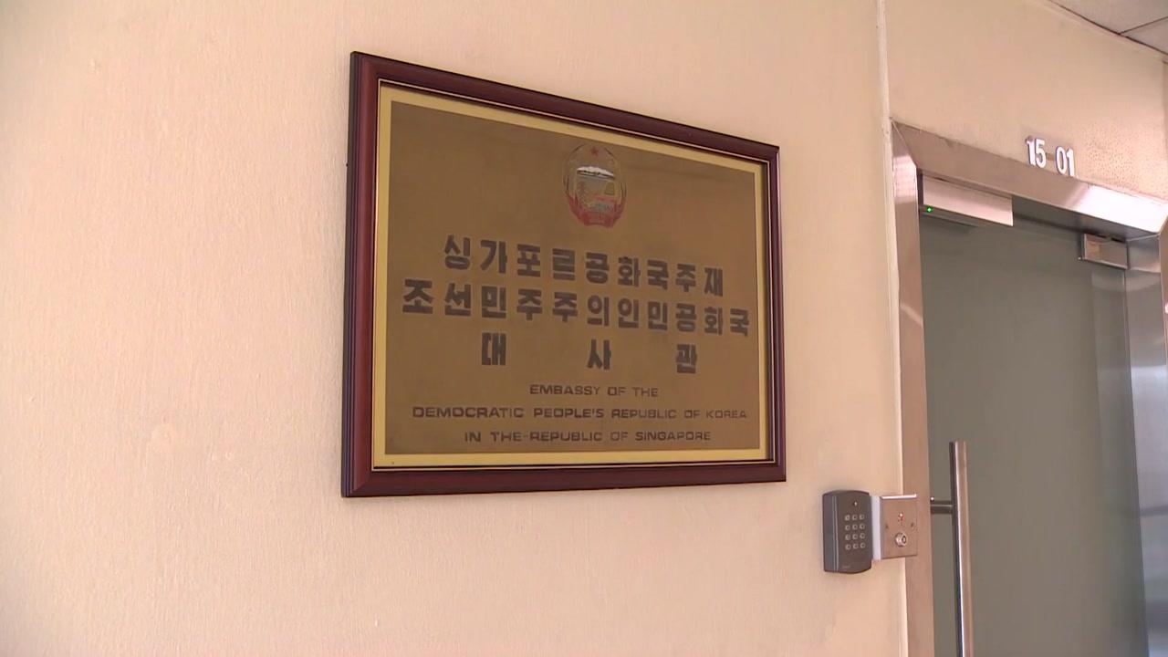 """교도 """"북, 싱가포르서 북미회담 1주년 행사 취소"""""""