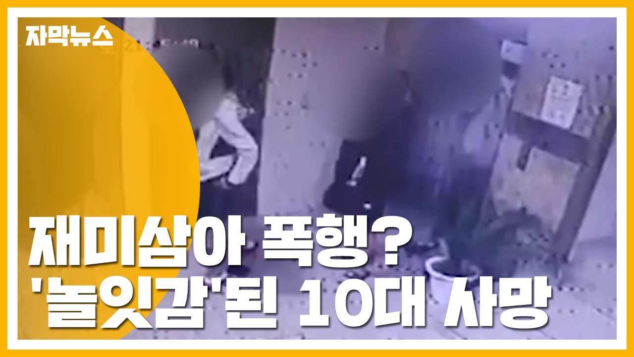 [자막뉴스] 수십차례 폭행이 장난?...'놀잇감'된 10대 숨져