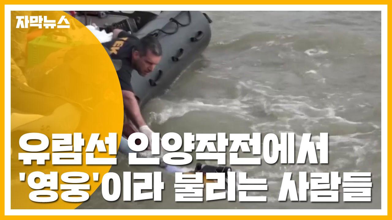 [자막뉴스] 유람선 인양작전에서 '영웅'이라 불리는 사람들