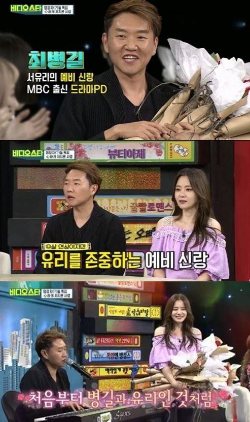 """'♥서유리' 애쉬번 PD """"혼전임신 아냐...진실하게 사랑할 것"""""""