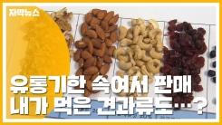[자막뉴스] '100억 대 견과류' 유통기한 속여 홈쇼핑 등에 판매
