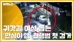 [자막뉴스] 귀갓길 여성 돕는 '안심이 앱'...현행범 첫 검거
