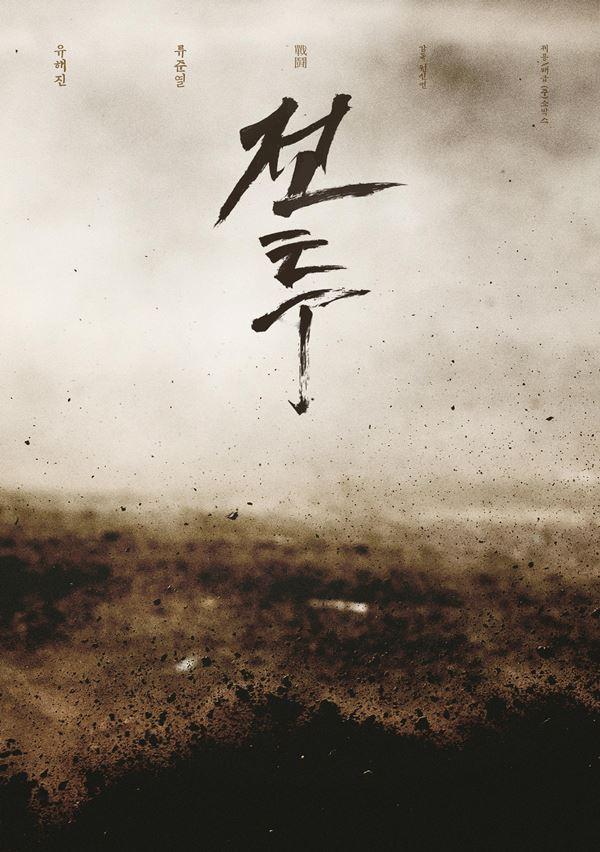 """'봉오동 전투' 측 """"촬영 중 환경훼손 사과…복구 작업 진행""""(공식)"""