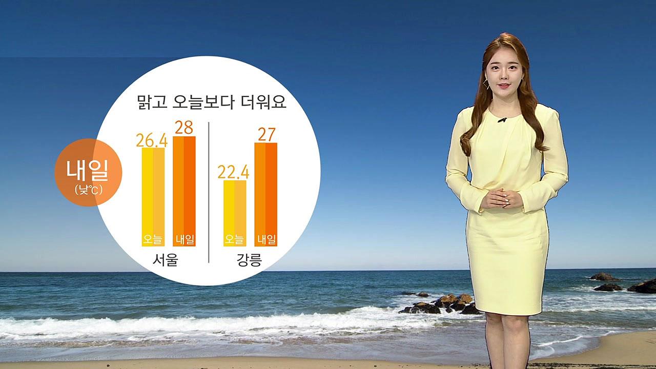 [날씨] 내일 맑고 오늘보다 더워...서울 낮 기온 28도