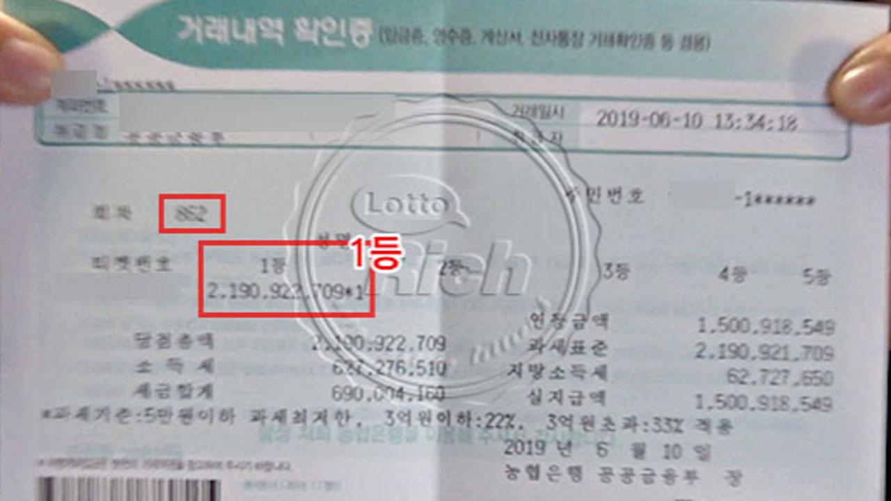 """로또 1등 당첨자 22억 수령 후기... """"하늘에서 내려온 운명"""""""