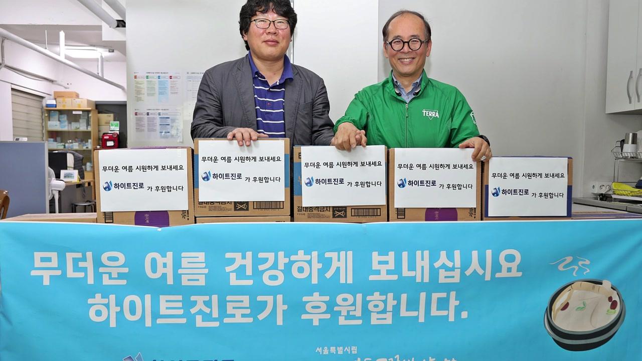 [기업] 하이트진로, 쪽방촌 거주민 여름나기 지원