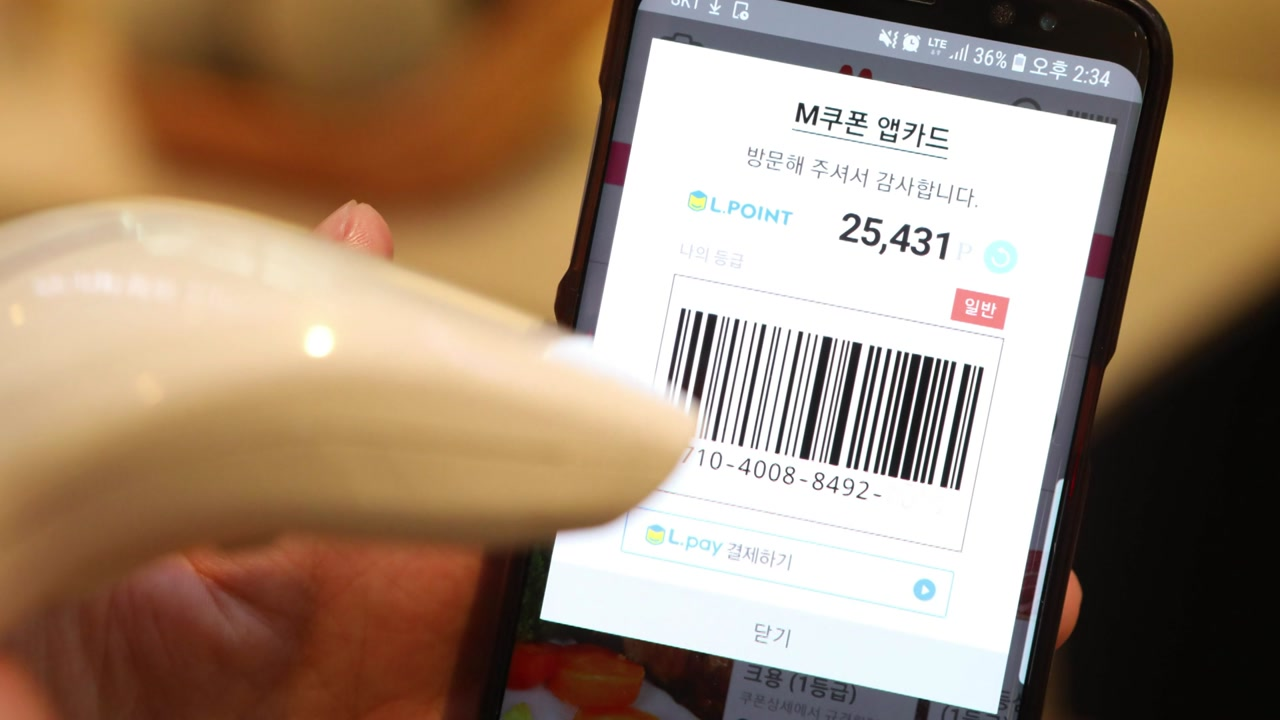 [기업] 롯데마트, 모바일 앱 통해 지구 6바퀴 분량 종이 절감