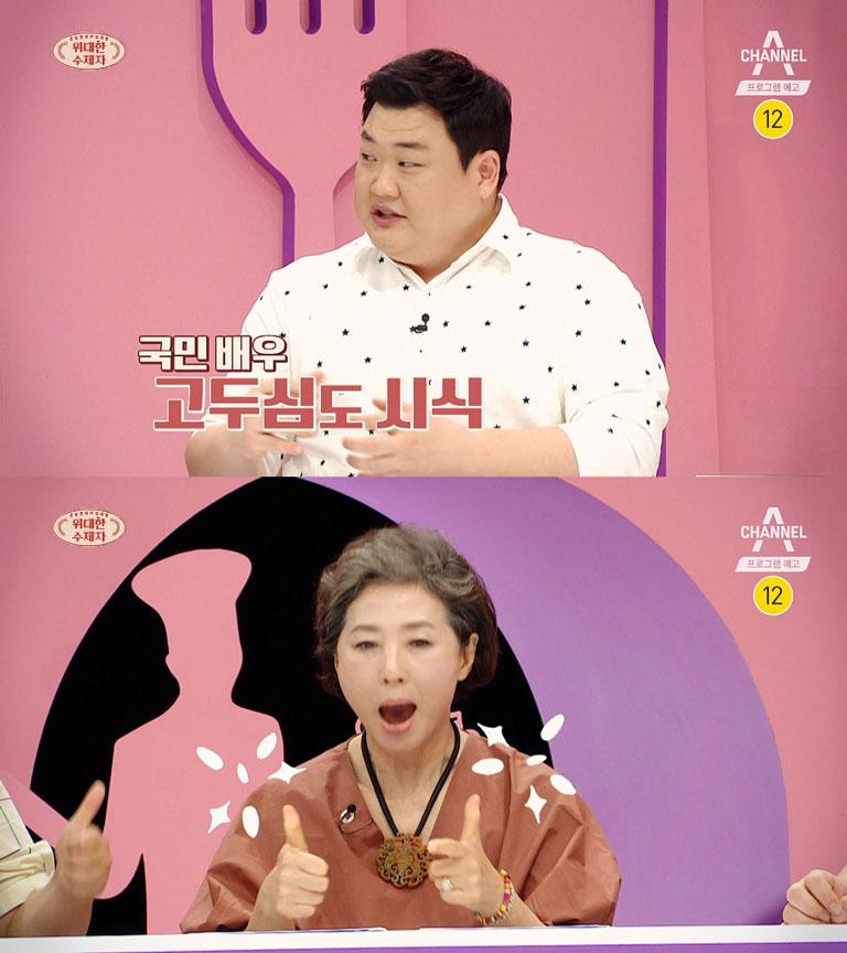 고두심, 예능 MC 데뷔... '위대한 수제자'서 김준현과 호흡(공식)