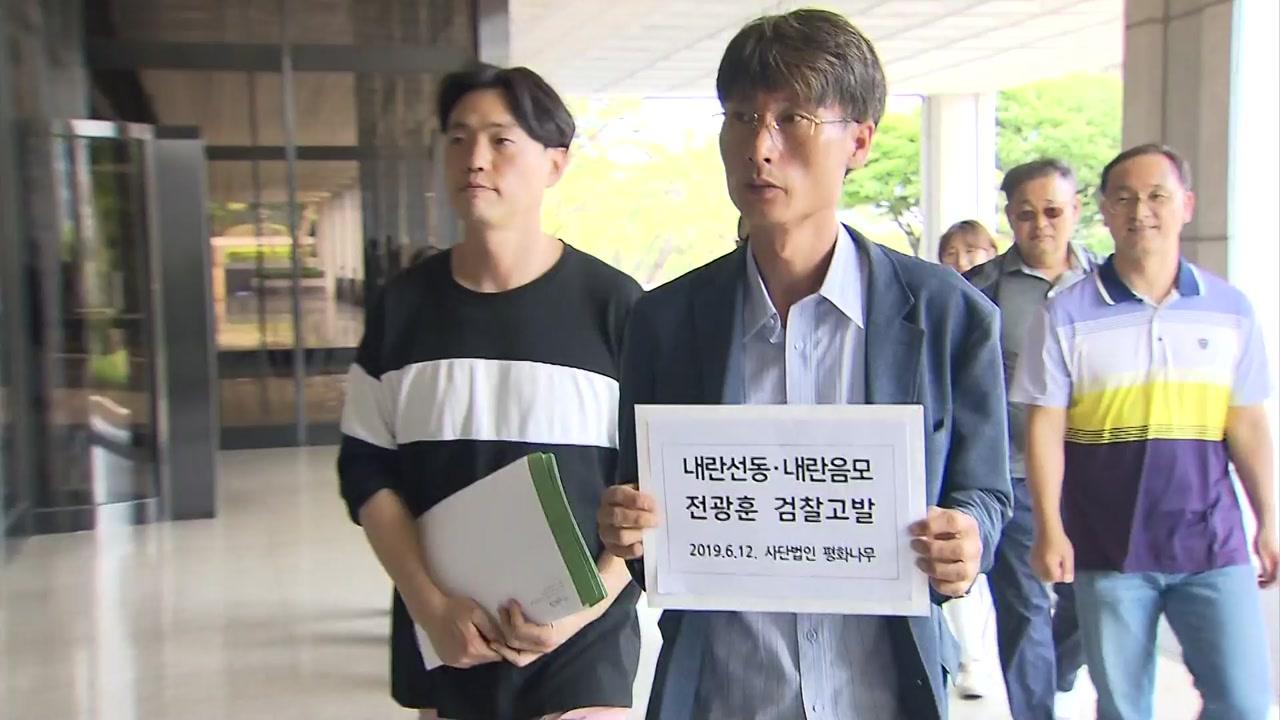개신교 시민단체, 전광훈 목사 검찰 고발