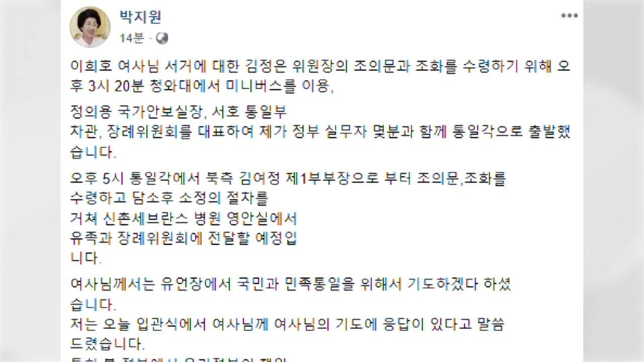 """박지원 """"김여정 조의문 전달...의미 있는 北 변화"""""""
