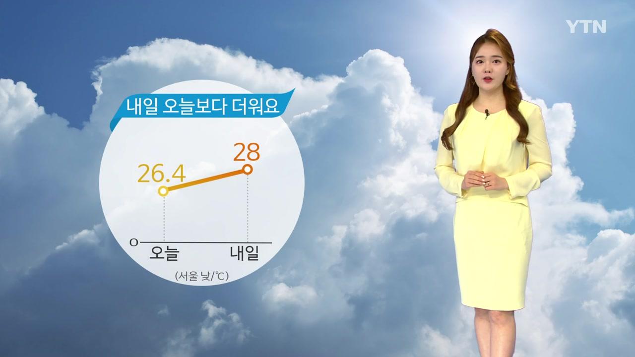 [날씨] 내일 오늘보다 더워요...맑은 하늘 속 자외선 주의