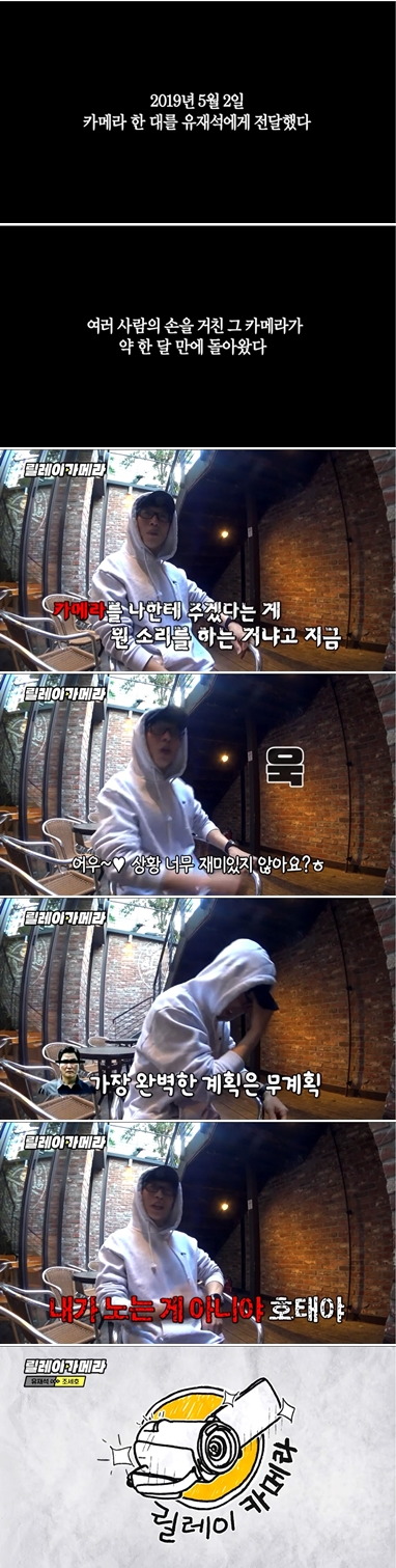 김태호PDX유재석 '릴레이 카메라', 오늘(12일) 깜짝 공개
