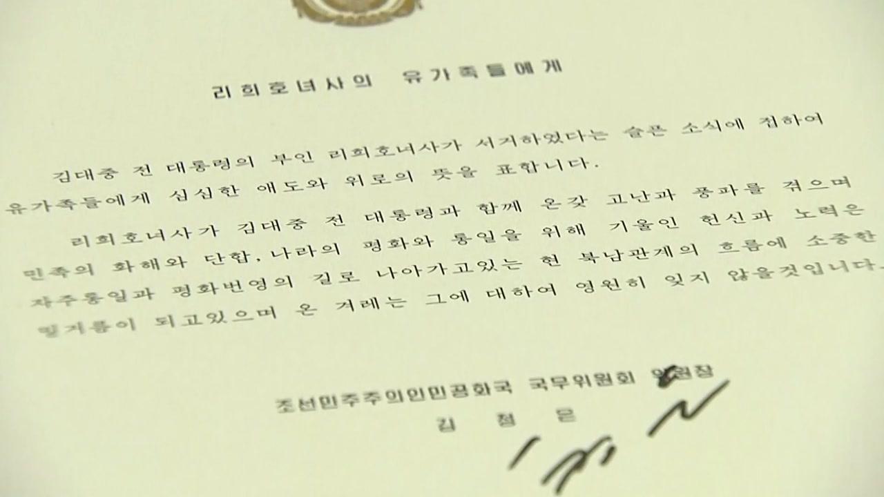 """北 김정은, 조문단 대신 조전...""""남북관계 밑거름"""""""