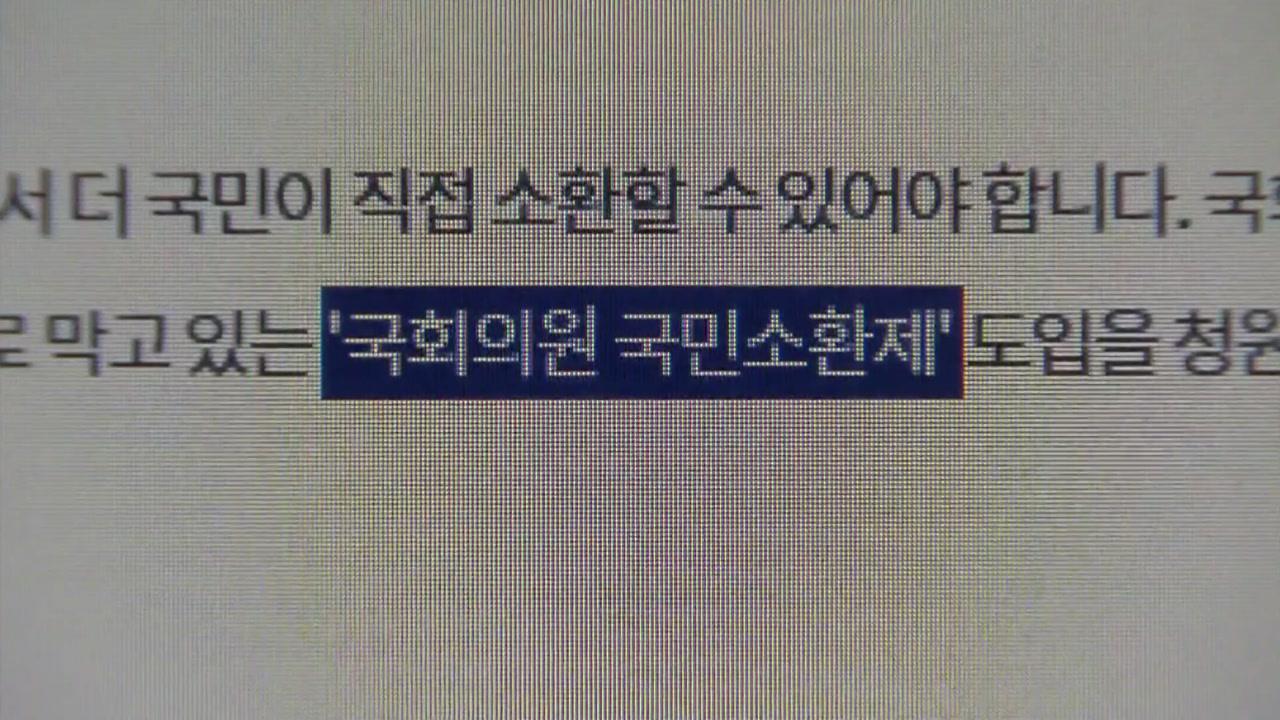 """靑 """"국민소환제 필요""""...한국당 """"국회 파행은 與 책임"""""""