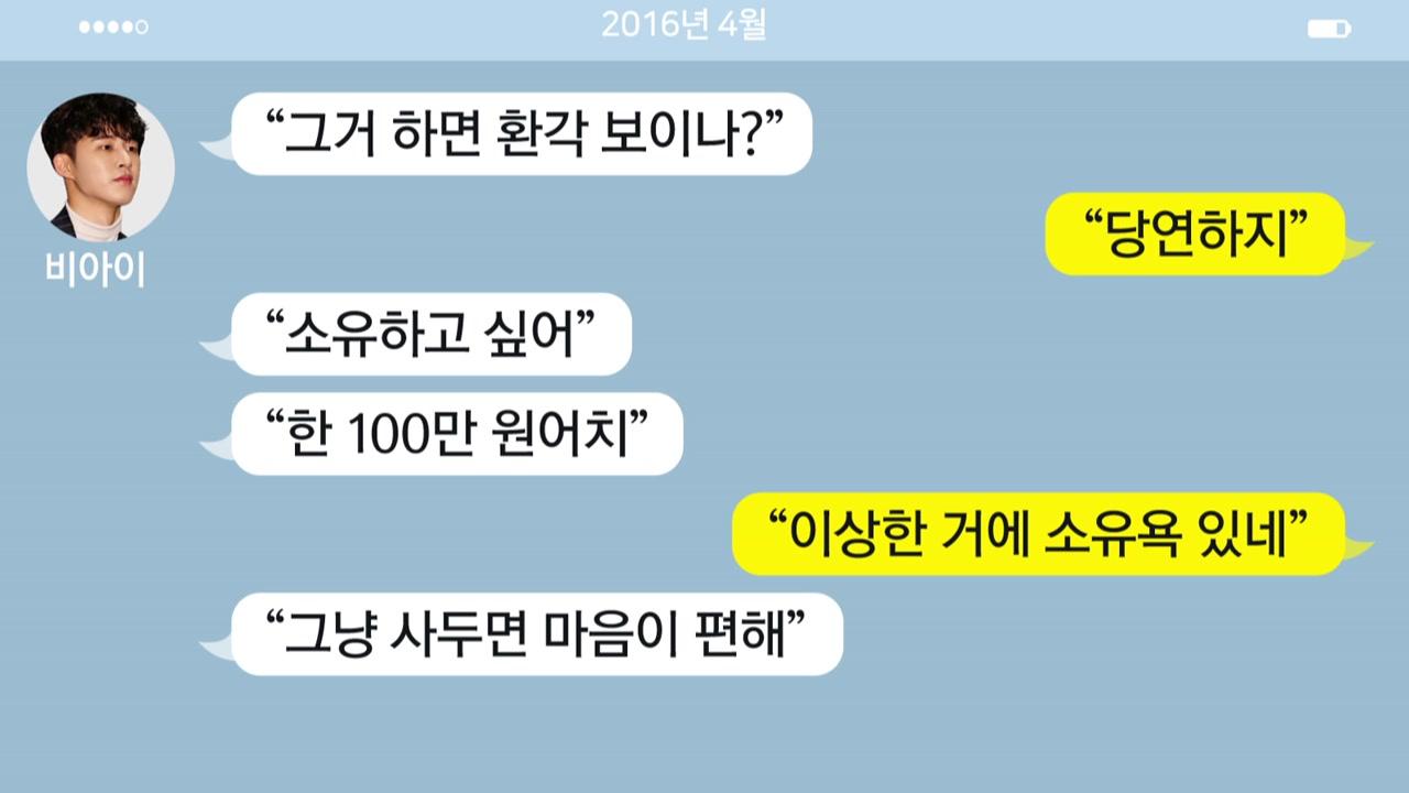 """'비아이' 3년 전 마약 구매 의혹...YG """"전속계약 해지"""""""
