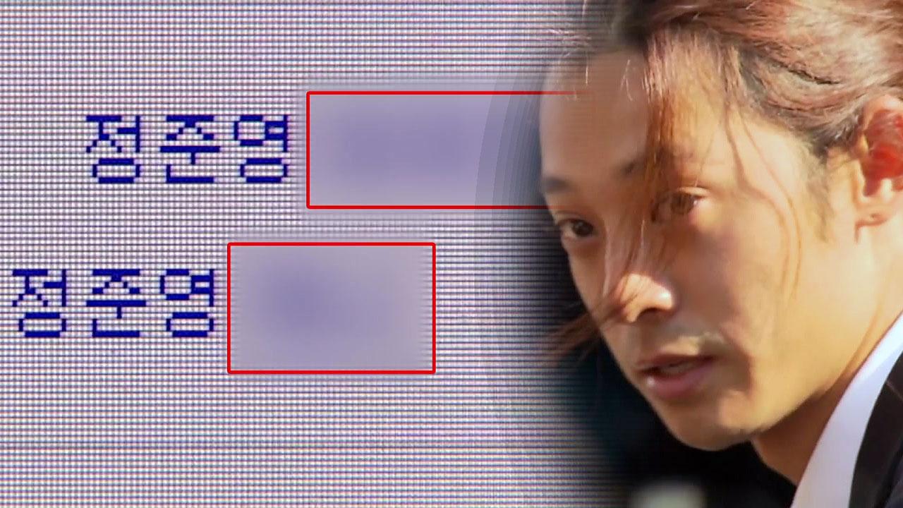 """""""정준영 영상 속 女 연예인""""...허위사실 유포 누리꾼 적발"""