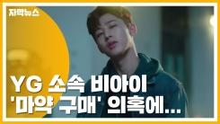 [자막뉴스] 비아이 '마약 구매' 의혹에...YG엔터테이먼트의 대응