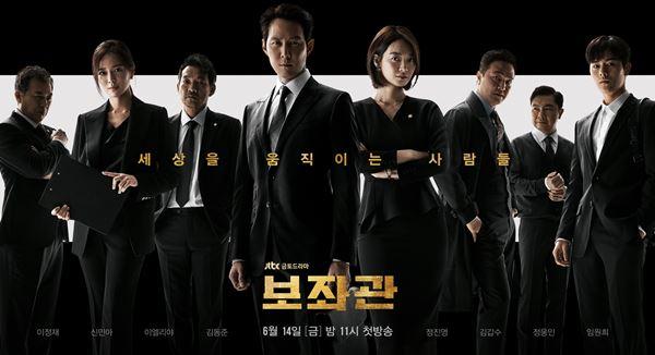 이정재·신민아 '보좌관', 넷플릭스 통해 전 세계 공개