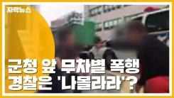 [자막뉴스] 대낮 군청 앞 무차별 폭행...지나가던 경찰은 '나몰라라?'