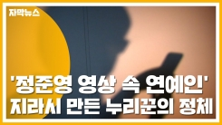 [자막뉴스] '정준영 영상 속 연예인' 지라시 만든 누리꾼의 정체